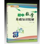 初中数学基础知识精解/中考复习丛书