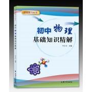 初中物理基础知识精解/中考复习丛书