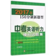 中考英语听力模拟试题集(附光盘2017年150分制新题型)