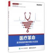医疗革命(医学数据挖掘的理论与实践)/CDA数据分析师系列丛书