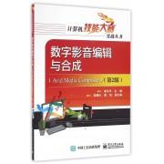 数字影音编辑与合成(Avid Media Composer第2版)/计算机技能大赛实战丛书