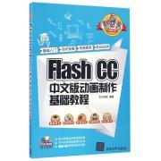 Flash CC中文版动画制作基础教程(附光盘)/新起点电脑教程