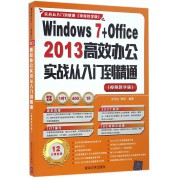 Windows7+Office2013高效办公实战从入门到精通(附光盘视频教学版)