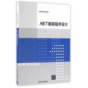 .NET框架程序设计(计算机系列教材)