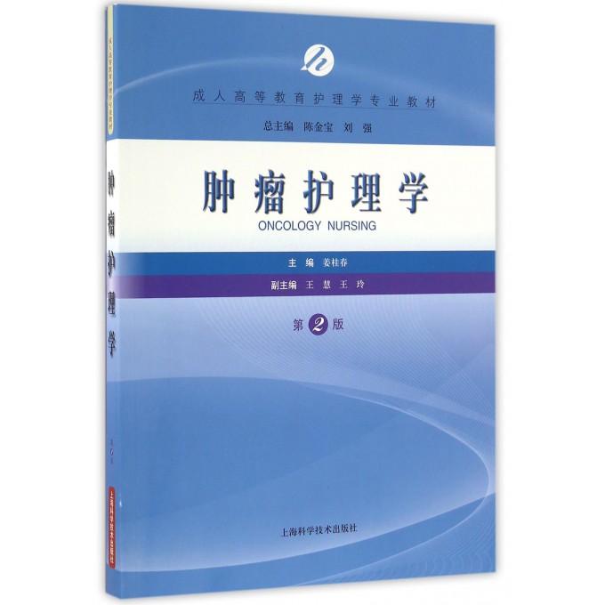肿瘤护理学(第2版成人高等教育护理学专业教材)
