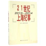 21世纪上海纪事(2013-2014)