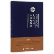 文化转场--中国与他者(精)/跨文化研究丛书