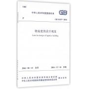 物流建筑设计规范(GB51157-2016)/中华人民共和国国家标准