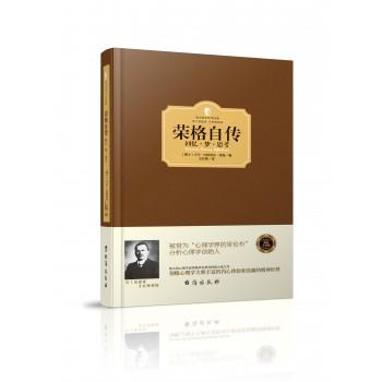 荣格自传(回忆梦思考)(精)/西方百年学术经典
