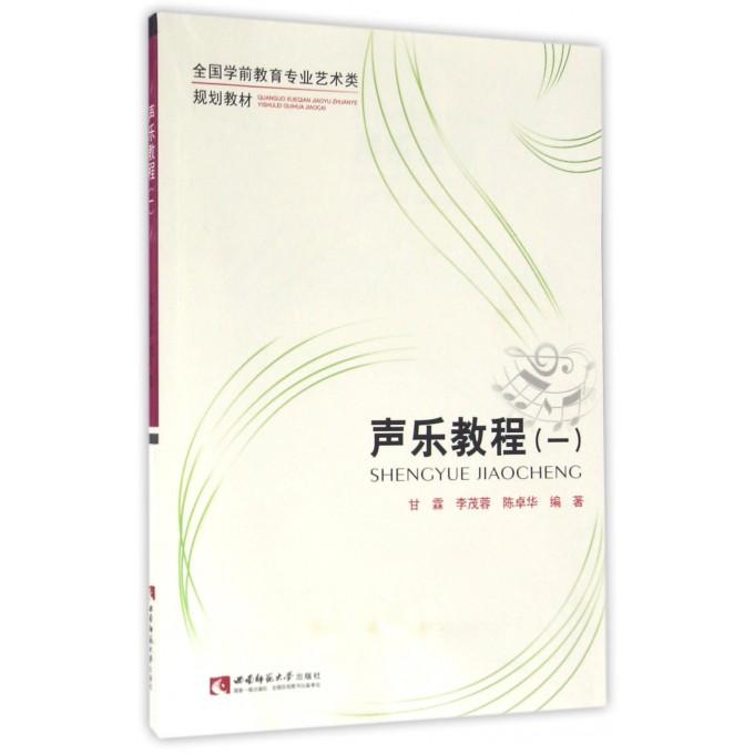 声乐教程(1全国学前教育专业艺术类规划教材)