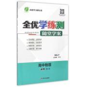 高中物理(选修3-4RMJY)/全优学练测随堂学案