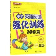 小学英语阅读强化训练100篇(3年级)