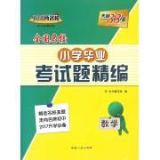 数学(2017升学必备)/全国名校小学毕业考试题精编