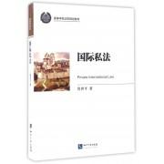 国际私法(高等学校法学规划教材)