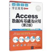 Access数据库基础及应用(附光盘第2版双色超值版)/学以致用系列丛书