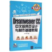 Dreamweaver CC中文版网页设计与制作基础教程(附光盘)/新起点电脑教程