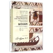 偏爱原始性--西方艺术和文学中的趣味史(贡布里希文集)