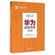 华为绩效管理方法论(精)/华为管理方法论丛书