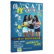 循徐渐进高歌而行--新SAT语法写作实战攻略