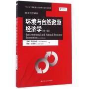 环境与自然资源经济学(第10版)/经济科学译丛