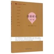 修辞研究(第1辑)/语言服务书系