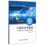 计算机应用基础(Windows7+Office2010普通高等学校十三五规划教材)