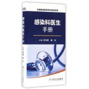 感染科医生手册/全国县级医院系列实用手册