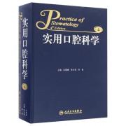 实用口腔科学(第4版)(精)
