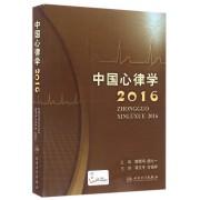中国心律学(2016)