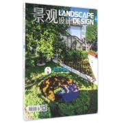 景观设计(2016年5月20日NO.3总第75期)