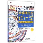 妙趣横生的统计学(培养大数据时代的统计思维第4版)