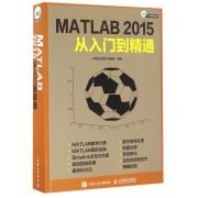 MATLAB2015从入门到精通(附光盘)