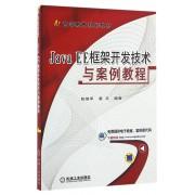 Java EE框架开发技术与案例教程(高等教育规划教材)