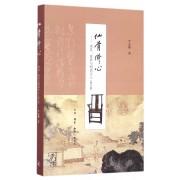 仙骨佛心--家具紫砂与明清文人(增订版)(精)