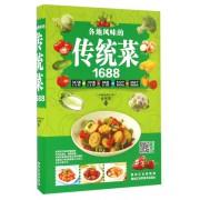 各地风味的传统菜1688