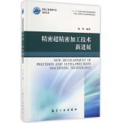 精密超精密加工技术新进展(精)/中航工业首席专家技术丛书