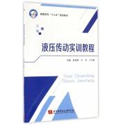 液压传动实训教程(高职高专十三五规划教材)