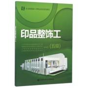 印品整饰工(5级企业高技能人才职业培训系列教材)