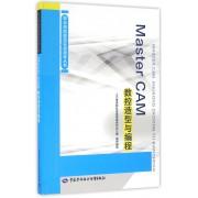 Master CAM数控造型与编程/职业技能提高实战演练丛书