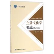 企业文化学概论(第3版北京高等教育精品教材)