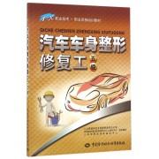 汽车车身整形修复工(5级1+X职业技术职业资格培训教材)