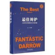 最佳辩护(大律师丹诺最精彩的法庭较量)(精)/世界著名大律师辩护实录丛书