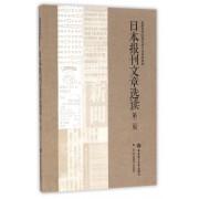 日本报刊文章选读(第2版最新高等院校日语专业系列教材)