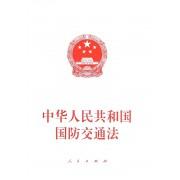中华人民共和国国防交通法