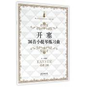 开塞36首小提琴练习曲/西洋管弦乐必练系列