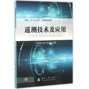 遥测技术及应用(军队2110工程三期建设教材)