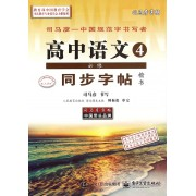 高中语文同步字帖(4必修配人教版楷书)/司马彦字帖