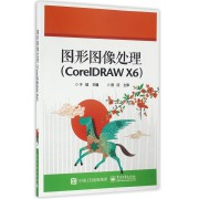 图形图像处理(CorelDRAW X6)