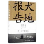大地报告(另一种中国行纪)/旅行家游观系列
