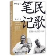 民歌笔记(田野中的音乐档案)/旅行家游观系列